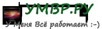 УМВР.РУ