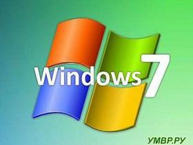 Как увеличить период активации Windows 7 до 120 дней