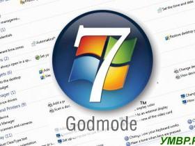 Доступ ко всем системным настройками или GodMode в Windows
